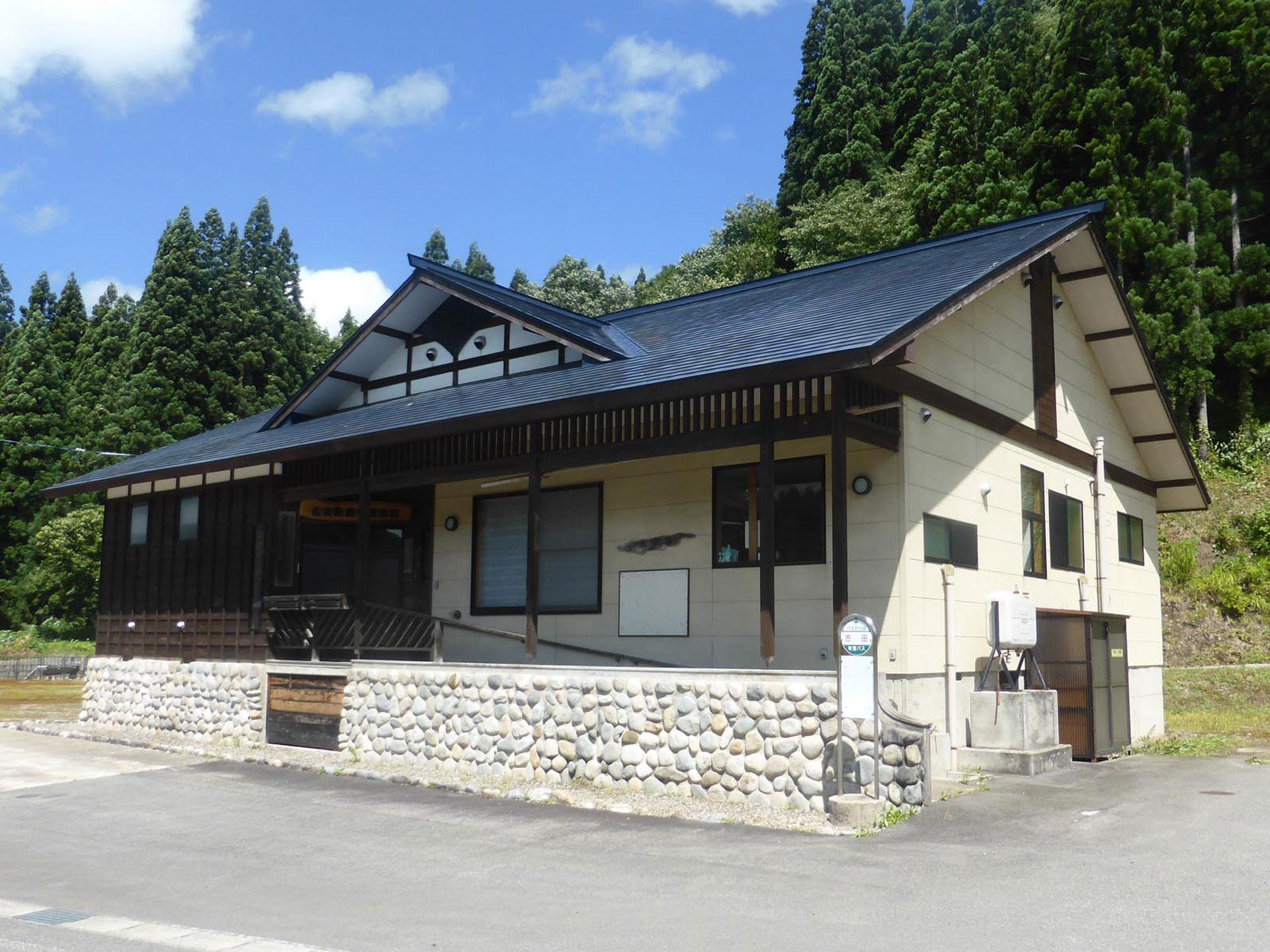 古田公民館