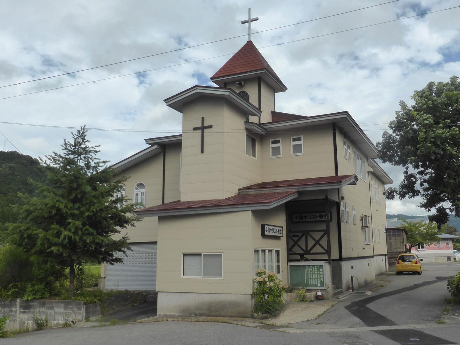 小国キリスト教会