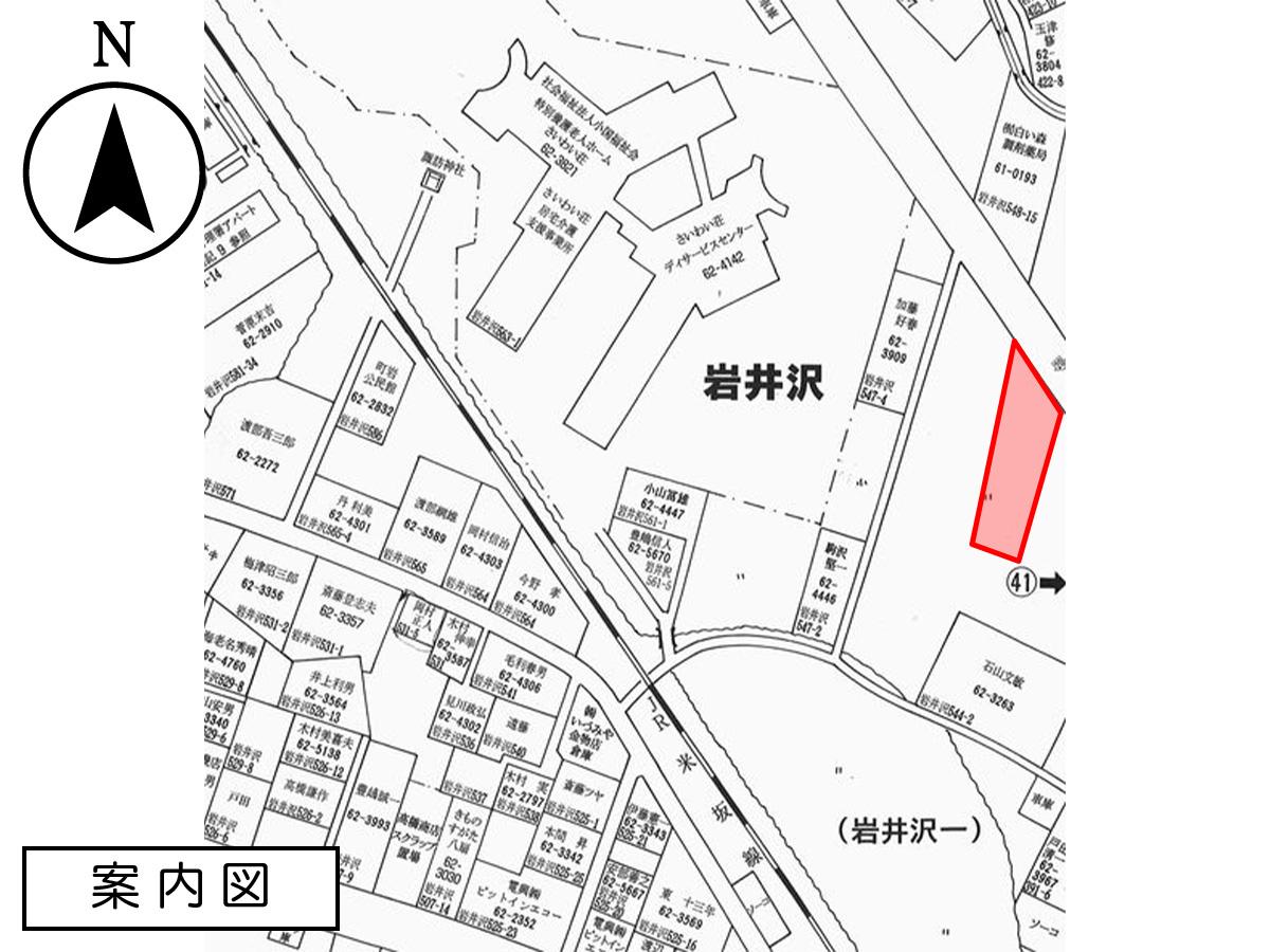 岩井沢544番1 売地